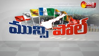 Sakshi Special Edition On AP Municipal Elections 2021 | Machilipatnam | Sakshi TV