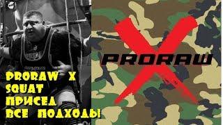 PRORAW X 2018 SQUAT ПРИСЕД
