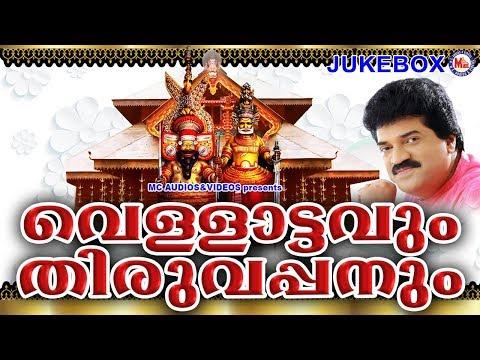 ഭക്തിസാന്ദ്രമായ മുത്തപ്പ ഗീതങ്ങൾ | Hindu Devotional Songs Malayalam | Parassini Muthappan Songs