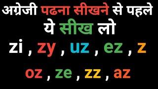 iz , Uz और z के उच्चारण के नियम || Rules of pronunciation of z & Uz|| z को ऑइ कब पढ़ते है