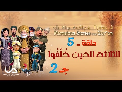 عجائب القصص في القرآن الحلقة 5