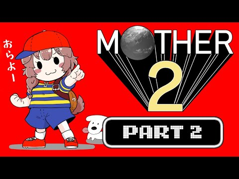 MOTHER2やる #2