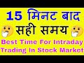 Best Time For Intraday Trading In Indian Stock Market After 15 Minutes ( Hindi )