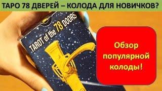 ТАРО 78 ДВЕРЕЙ | ДОЛГОЖДАННЫЙ ОБЗОР КОЛОДЫ