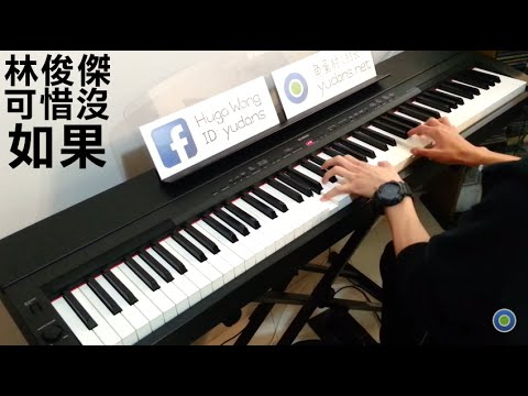 林俊傑 JJ Lin - 可惜沒如果 If Only  [Piano Cover by Hugo Wong]