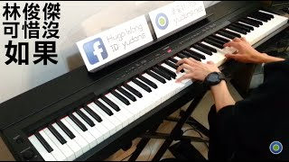 林俊傑 jj lin 可惜沒如果 if only piano cover by hugo wong