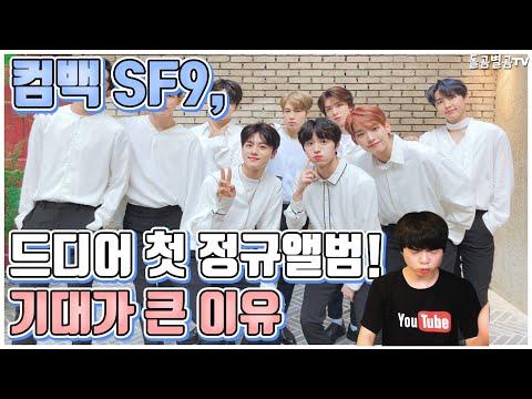 【ENG】(SF9)컴백 SF9, 드디어 첫 정규앨범! 기대가 큰 이유 SF9 Comeback Original Album 에스에프나인,에스에프나인 노래,에스에프나인 컴백,돌곰별곰TV