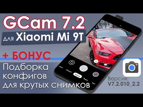 📷 Реально крутая Google Camera 7.2 для Xiaomi Mi 9T + Подборка классных Конфигураторов