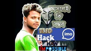 IMO HACK Bangla Tutorial