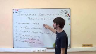 Тибетская Биоэнергетика - ! Техника безопасности при работе с энергиями