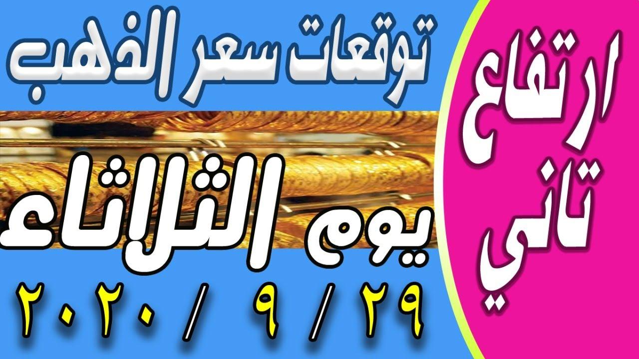 اسعار الذهب اليوم الثلاثاء 29-9-2020 في مصر و السعودية  في محلات الصاغة