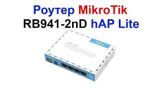 Обзор Роутера MikroTik RB941-2nD hAP Lite !!! И как работает мой Супер провайдер !!!