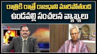 Undavalli Arun Kumar Reveals Shocking Facts About AP Capital Change | CM Jagan  | TV5 News