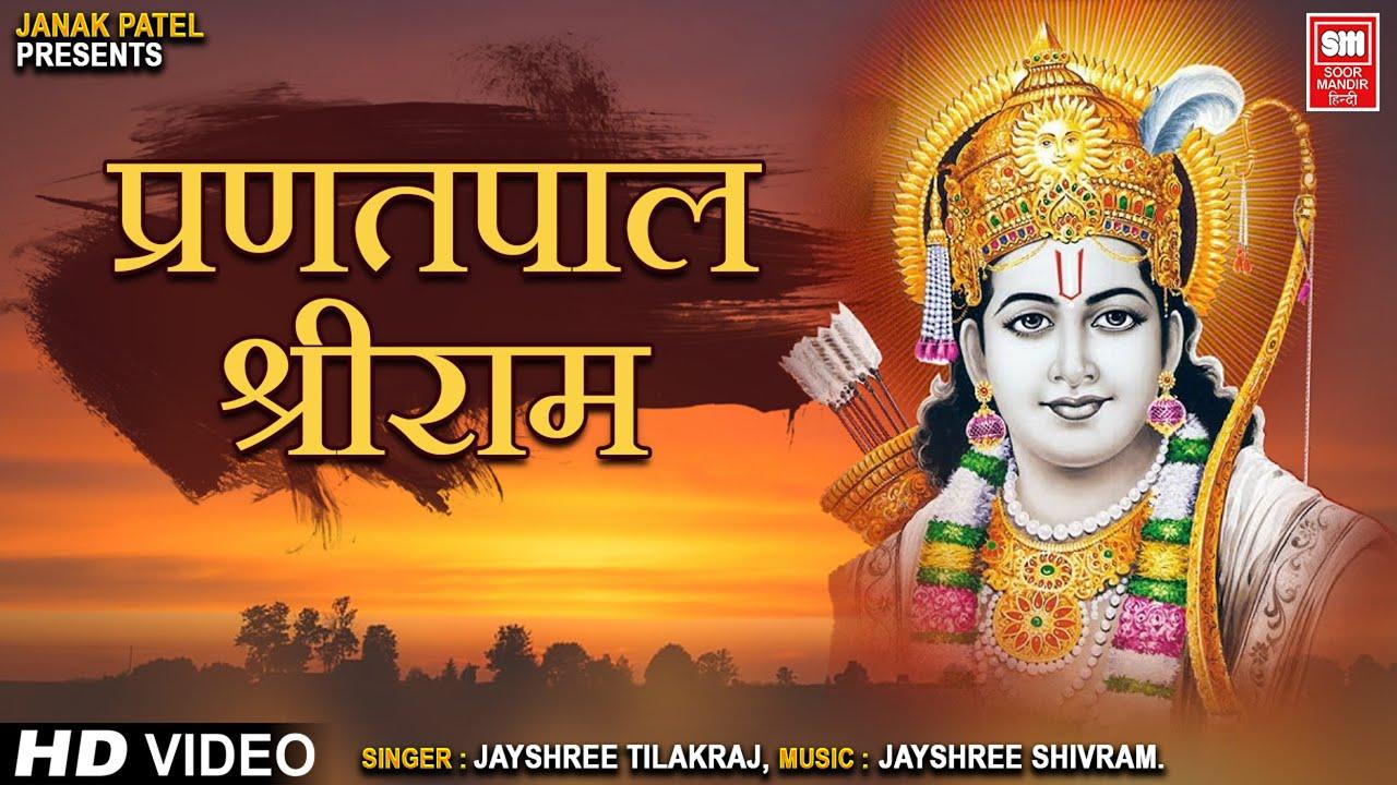 प्रनतपाल श्री राम I  श्री राम भजन I Pranatpal Shree Ram Hai I Jayshree Tilak Raj