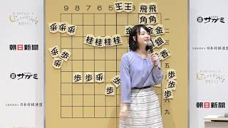 室田伊緒女流二段の「将棋駒の片付け方」 【朝日おやこ将棋フェスティバル】