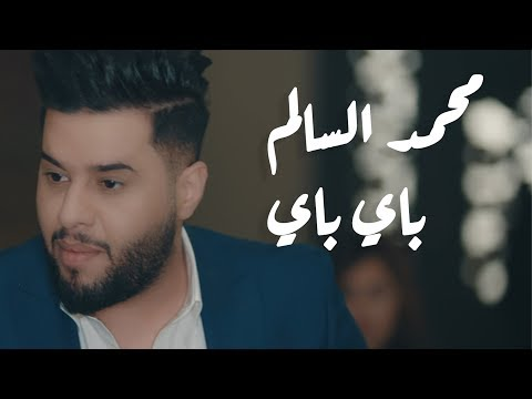 Download محمد السالم – باي باي حصرياً | 2019 | Mohamed Alsalim – Bye Bye Exclusive Mp4 baru