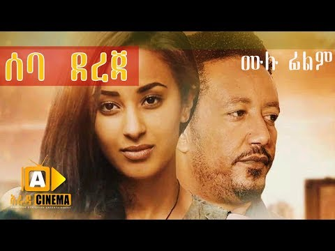 ሰባ ደረጃ Ethiopian Movie 70 Derja – 2019 ሙሉፊልም
