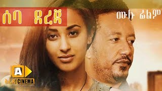 ሰባ ደረጃ Ethiopian Movie 70 Derja - 2019 ሙሉፊልም