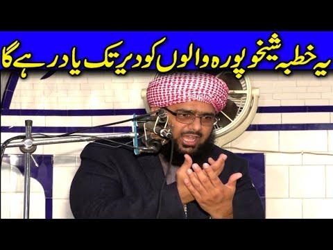 Best Speech Of Qari Abdul Rehman Sheikhupuri