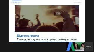 Google Partners Україна, Вебінар 1. Відеореклама: тренди, інструменти та поради з використання