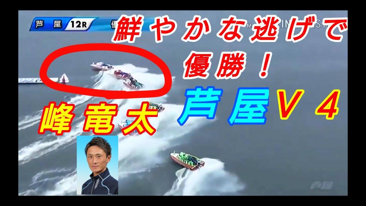 竜太 フライング 峰