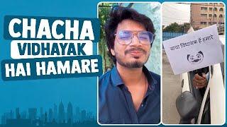 Chacha vidhyak hai humare | RJ Raghav | YT short