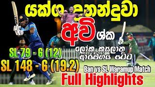 sl-vs-ban-today-match-full-highlights-1