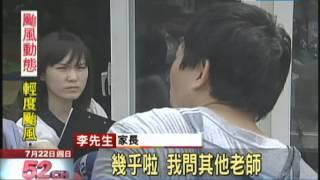 Repeat youtube video 【中天】7/22 誇張!小學老師課堂下載色情片 僅記申誡