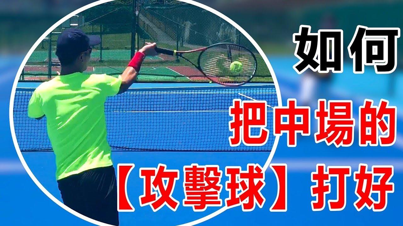 【 父親節 網球】如何把 中場攻擊球給打好,又該如何 隨球上網?|攻擊球|LeonTV - YouTube