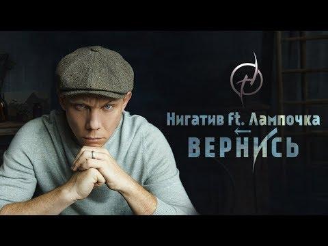 Нигатив — Вернись feat. Лампочка