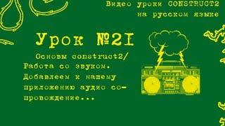 Урок 21 . Construct 2 . Работа со звуком.