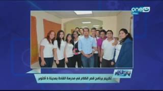 تكريم برنامج  قصر الكلام في مدرسة القادة بمدينة 6 أكتوبر