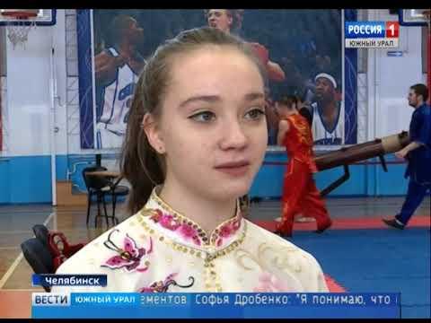 Турнир по ушу в Челябинске