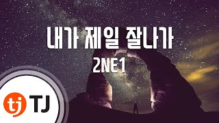 I Am The Best 내가 제일 잘나가_2NE1 투애니원_TJ Karaoke (lyrics/Korean reading sound)