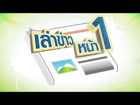 รายการวิทยุ ภูมิไทยปัญญาถิ่น 16-10-57