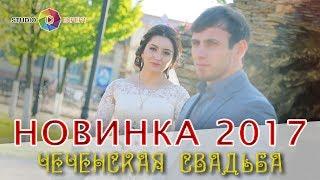 Самая Прекрасная Чеченская Свадьба 2017