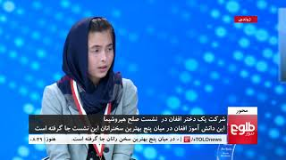 MEHWAR: Afghan Student Takes Fifth Place At Debate