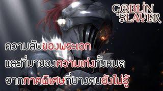 สาระ-goblin-slayer-ความลับของพระเอกที่บางคนอาจจะยังไม่เคยรู้-dd