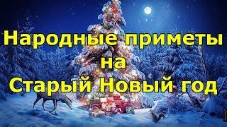 Народные приметы на Старый Новый год: как уберечься от долгов и привлечь счастье.