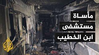 ارتفاع حصيلة ضحايا مستشفى ابن الخطيب في بغداد لـ82 قتيلا و110 جرحى