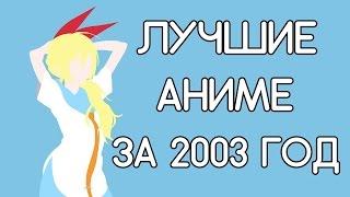 Лучшие аниме 2003 года!