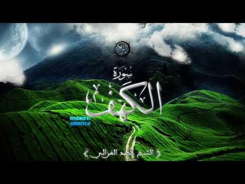القران الكريم - سورة الكهف - محمد الغزالي - Al quran al Karim