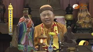 【恭讚王禪老祖教主天威讚偈64】| WXTV唯心電視台