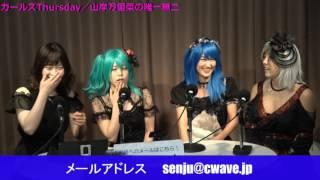 Cwave studio 出演 山岸万里菜 愛夢GLTOKYO Cwave フェイスブックページ...