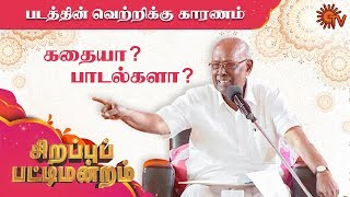Sirappu Pattimandram | Solomon Pappaiah | Sun TV