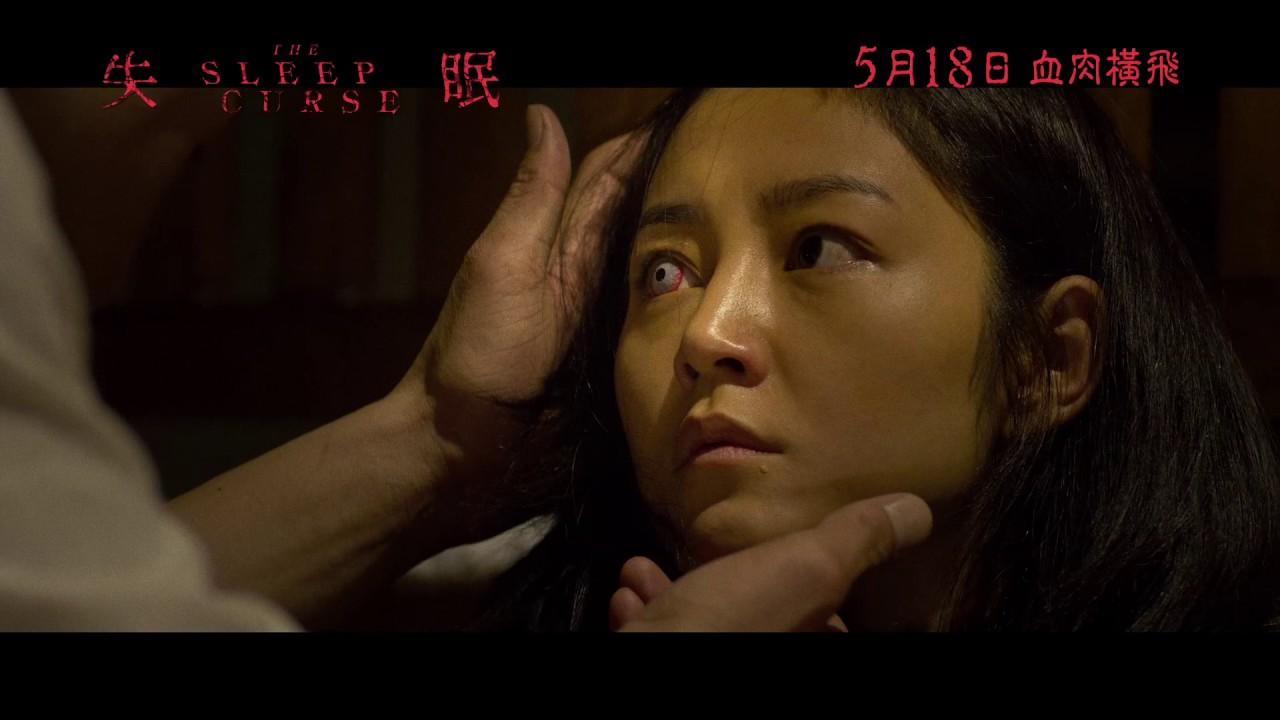 《失眠》終極預告! 5月18日血肉橫飛!!
