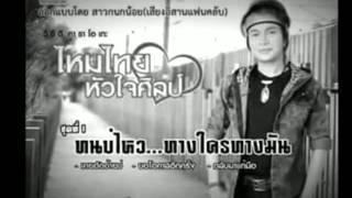 ไหมไทย หัวใจศิลป์—ทนบ่ไหว ทางใครทางมัน
