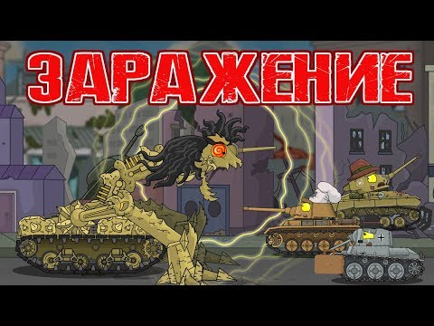 Заражение - Мультики про танки