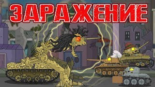 Сontamination. Cartoons about tanks