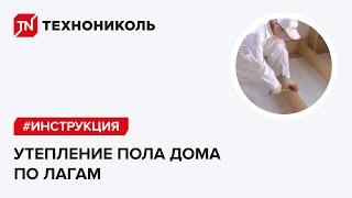 видео Пароизоляция пола в деревянном доме